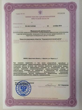 """ЗАО """"ЭНДОКРИНОЛОГИЧЕСКИЙ ЦЕНТР"""""""