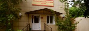 ЗАО Эндокринологический Центр в городе Иркутске